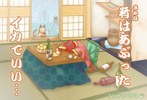 にゃーゆるヴェーダの冒険23【リトゥチャリヤ④冬の過ごし方】